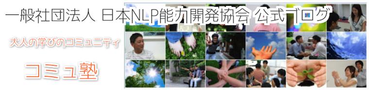 日本NLP能力開発協会ブログ