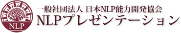 一般社団法人 日本NLP能力開発協会 輝く人生を創造するNLP