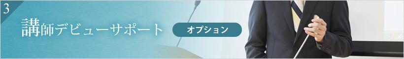 講師デビューサポート【オプション】
