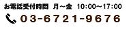 03-6721-9676