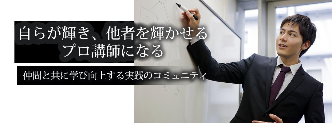 日本で唯一の米国NLP協会認定「NLPコーチング 」資格認定スクール